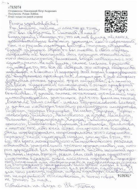 Piotr Pavlensky's letter to Tartu students